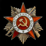 Russia – Soviet: An excellent T-34 Tank Commander's Vistula-Oder Offensive Order of the Patriotic...