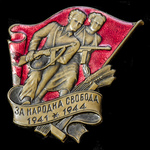 ​  Bulgaria: Commemorative Badge for the Struggle for Freedom made by the Communist Forces of the...