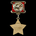 Russia - Soviet: A fine example of a Gold Star for a Hero of the Soviet Union, type 2, with origi...