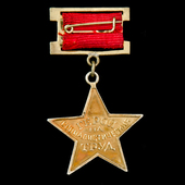 Bulgaria – People's Republic of: Gold Star of the Hero of Socialist Labour of the People's Republ...
