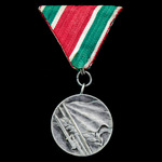 Bulgaria - People's Republic of: Medal for the Patriotic War of 1944-1945, along with an accompan...