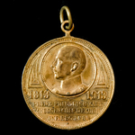 Germany - German States - Hesse: 100th Jubilee Medal for the Hesse 81st Infantry Regiment 1813-1913.