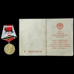 Russia - Soviet: Jubilee Medal for 20 Years of Victory in the Great Patriotic War 1945-1965. Toge...