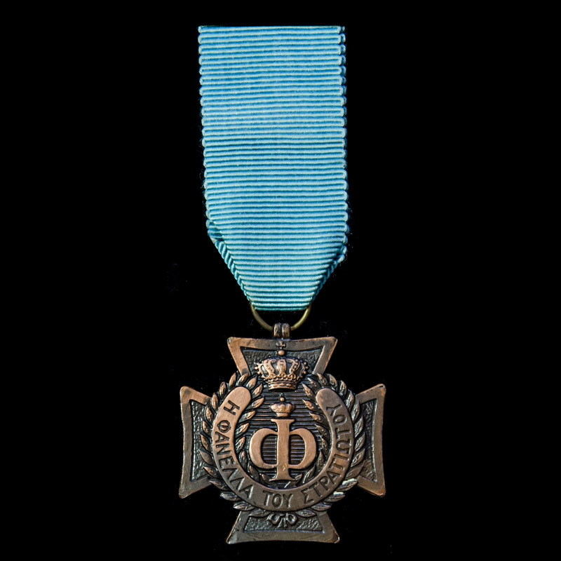 Greece: Medal of the Queen's .   London Medal Company