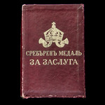 Bulgaria - Kingdom of: Silver Medal of Merit of Boris III (1918-1944). In Titled Card Box of Issue.