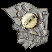   Bulgaria: Commemorative Badge for the Struggle for Freedom made by the Communist Forces of the...