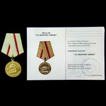 Russia – Soviet: Medal for the Defence of Kiev, variation 1, with a later issue, unnamed certific...