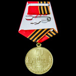 Russia – Soviet: Medal for the 50th Anniversary of Victory in the Great Patriotic War.