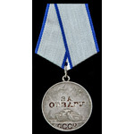 Russia – Soviet: An October 1943 Melitopol Medal of Courage awarded to Senior Sergeant Gennadii M...