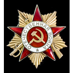 Russia – Soviet: A Good example of the Order of the Patriotic War 1st Class as awarded to Guards ...